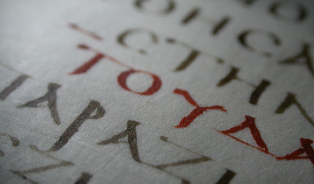 Erasmo da Rotterdam e la Bibbia Complutense