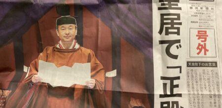 Il Giappone nella nuova era imperiale «Reiwa»