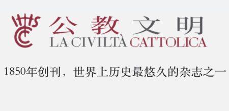 «La Civiltà Cattolica» in cinese